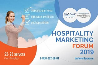 2-й Форум по маркетингу в индустрии гостеприимства – Hospitality Marketing Forum-II